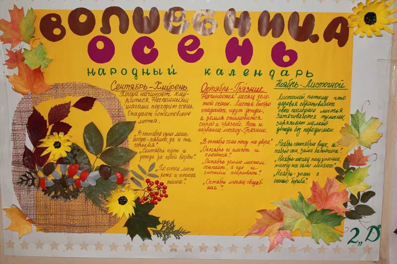 Стенгазета осень в детском саду