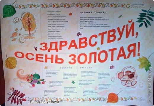 Стенгазета про осень для детей 5 лет своими руками