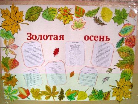 Плакат с аппликацией своими руками. Осень. Мастер 45